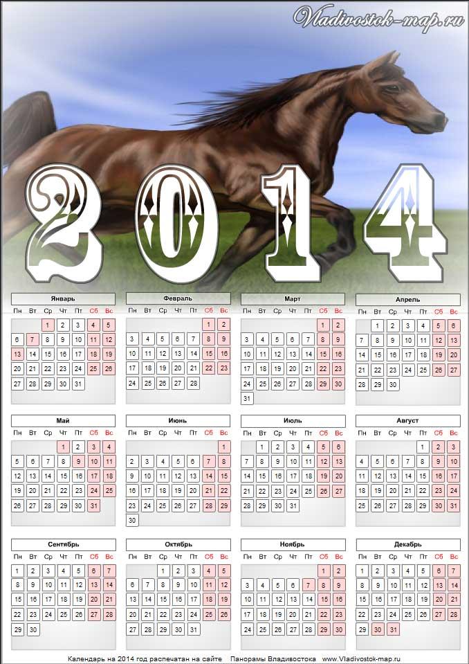 Прежде чем распечатать календарь на принтере, Вы можете расставить метки в календаре, обозначающие дни рождения...